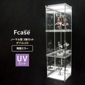 UVカット版登場  アクリル コレクションケース Fケース ノーマル型3段セット・ダブルLED (背面ミラー) / コレクションラック 紫外線カット ruo 2|bikagu