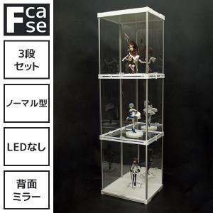 アクリル コレクションケース フィギュアケース Fケース (3段セット・LEDなし 背面ミラー)/ ...