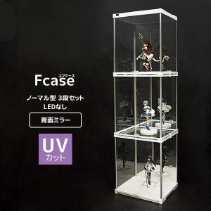 UVカット版登場 コレクションケース Fケース ノーマル型3段セット・LEDなし(背面ミラー) / フィギュアケース アクリル コレクションボード rup 4|bikagu