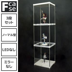 アクリル コレクションケース Fケース 【3段セット・LED...