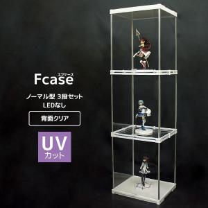 UVカット版登場   コレクションケース Fケース ノーマル型3段セット・LEDなし(背面クリア) / フィギュアケース アクリル コレクションラック ruo 2|bikagu