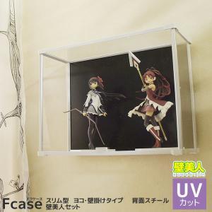 UVカット版登場 壁掛け コレクションケース Fケース スリム・ヨコ型 (背面ブラック) / ディスプレイケース アクリル 壁 傷つけない フック 棚 壁美人 rup