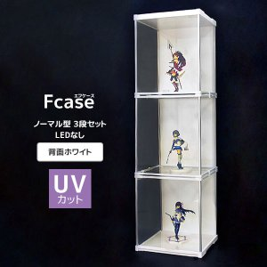 UVカット版登場 アクリル コレクションケース Fケース ノーマル型3段セット・LEDなし(背面ホワイト) / フィギュア コレクションラック 大型 紫外線カット rup 1|bikagu