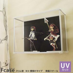 UVカット版登場 壁掛け コレクションケース Fケース スリム・ヨコ型 (背面ブラック) / アクリルケース フィギュアケース ディスプレイケース ruk 2|bikagu