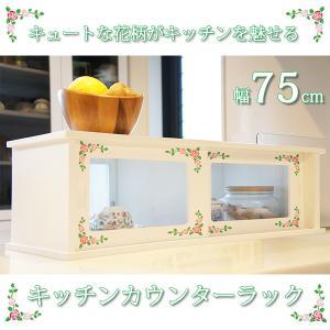 両面引戸 カウンター上収納 ボックス 幅75 完成品 / ミニ食器棚 木製 カウンター上収納棚 カウンター上ラック 調味料ラック スパイスラック ruu 1 bikagu