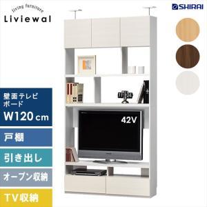 安心の日本製 壁面収納 テレビボード 幅120cm / ハイタイプ テレビ台 薄型 突っ張り つっぱり 本棚 リビング ホワイト 白 ruk bikagu