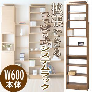 連結棚で拡張できる システムラック 単品 (幅60本体) / 壁面収納 つっぱり 薄型 本棚 木製 ...