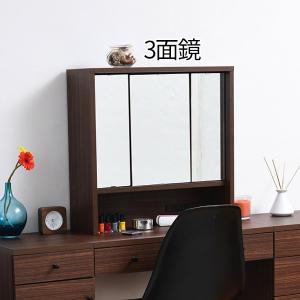 デスクからドレッサーに 三面鏡 卓上 コンセント付き / ドレッサー デスク 木製 大きい 大型 収納 おしゃれ 化粧鏡 化粧台 ruo 1|bikagu