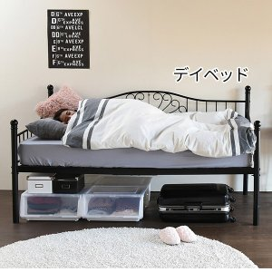 昼はソファ 夜はそのままベッド ロートアイアンベッド フレームのみ / シングル 姫系 ソファーベッド おしゃれ かわいい デイベッド ruk|bikagu