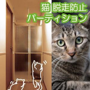 猫も苦戦 高さ167cm 猫 脱走防止 パーテーション / 猫用 つっぱり  ドア付き  柵 高い ...