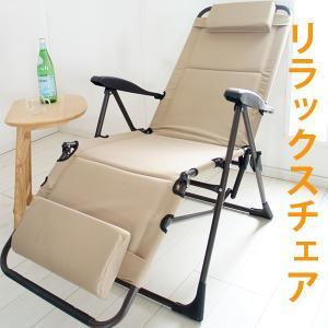 コンパクトに収納♪ リクライニングチェア 【送料無料】  折りたたみ リラックスチェアー アウトドア オットマン一体型 椅子 フルフラット 【RUE】