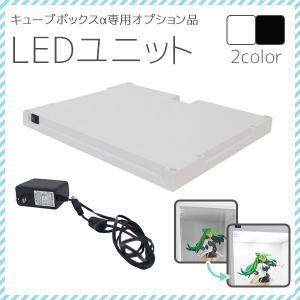 キューブボックスα専用LEDユニット /コレクションケース フィギュアケース LED 白  キューブボックス コレクションラック フットライト 撮影ブース bikagu