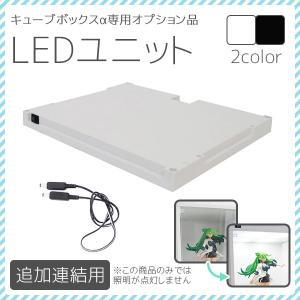 キューブボックスα専用LEDユニット(追加連結用) /コレクションケース フィギュアケース LED 白 キューブボックス フットライト 撮影ブース bikagu