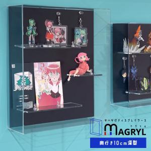 マグネットで棚位置自由自在 壁掛け フィギュアケース MAGRYL (深型タイプ) / コレクション...