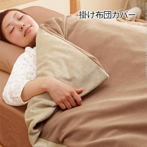 話題沸騰!  発熱する掛け布団カバー ダブルサイズ (送料無料)   掛け布団カバー ダブル 冬用 毛布 2枚合|bikagu