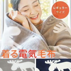 電気なら絶対暖かい♪ 着る電気毛布 (送料無料) 着る毛布 メンズ レディース ポンチョ ブランケット 電気ひざ掛け ロング ダメ着 日本製 着れる毛布 (R)|bikagu