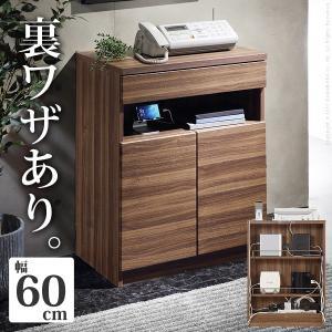 ウォールナット リビングキャビネット 幅60cm  / 背面収納付き キャビネット FAX台 電話台 ルーター収納 A4 rup 3の写真