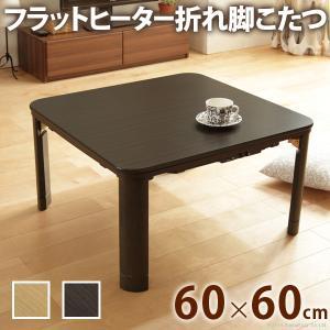 隅ずみまで暖かい フラットヒーターこたつ 60x60 / こたつ テーブル  正方形 60 折れ脚こたつ 一人用こたつ 小さいこたつ ミニこたつ rue 3 bikagu