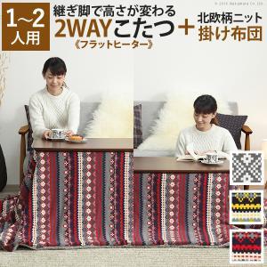 ソファーでも使える フラットヒーターこたつセット 105×55 / ソファー用こたつ ハイタイプ 北欧 おしゃれ スローケット 継ぎ脚こたつ rup 3 bikagu