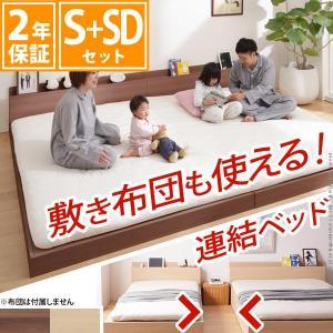 2台並べて家族で川の字 連結ベッド フレームのみ シングル+セミダブル 同色2台セット / 連結ベッド ローベッド 木製 フロアベッド 敷き布団用 ruq|bikagu