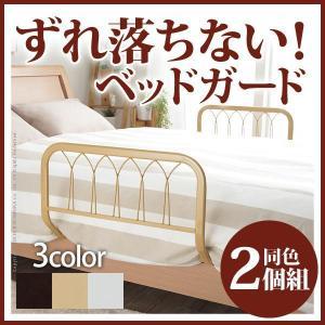 両サイドにお得な2個セット ベッドガード 2個セット / 転落防止 ハイタイプ 大人 介護 ベッド柵 ベッドフェンス rup 2|bikagu