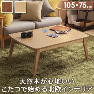 2種類の木目から選べる 北欧デザイン スクエアこたつ 長方形 105x75cm 単品 / おしゃれ こたつ テーブル 105 ウォールナット オーク 天然木 ruq bikagu