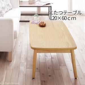ソファーにも使える 2WAY こたつ テーブル 120x60cm / 長方形 おしゃれ  高さ調節 継ぎ脚 ソファー用こたつ ハイタイプこたつ rue 1 bikagu