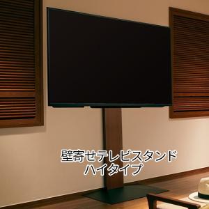 更に強く 79インチ対応 壁寄せテレビスタンド ハイタイプ / 壁掛けテレビ台 テレビボード ローボード おしゃれ 薄型 スリム 省スペース rup 1 bikagu
