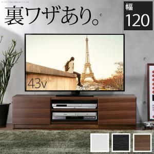 テレビ裏すっきり 背面収納 テレビボード テレビ台 ローボード 幅120 / 収納 白 ウォールナット 鏡面 ホワイト 120 キャスター付き rue 6|bikagu
