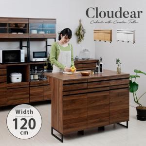 広がる天板 間仕切り キッチンカウンター テーブル 幅120 Cloudear / 収納 両面 バタ...