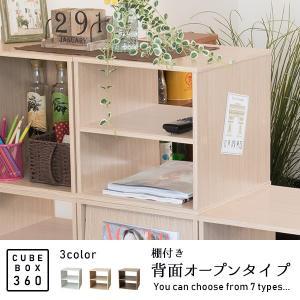 一味違った機能と高級感 キューブボックス 360 棚付き 背面オープンタイプ / オープン 棚付き カラーボックス 木製 収納 rup 2 bikagu