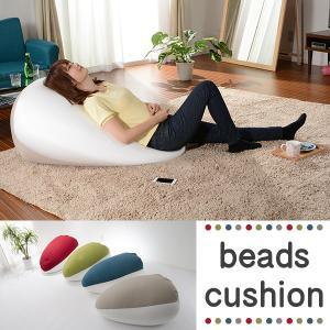 たまごのカタチ ビーズクッション / 日本製 ジャンボ 大きい おしゃれ 人をダメにするソファ 人をダメにするクッション 抱き枕 rup 1|bikagu