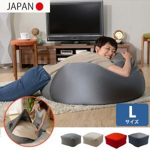 安心の日本製 ビーズクッション Lサイズ  人をダメにするソファ ビーズソファー 大きい 日本製 洗える カバー付き おしゃれ かわいい