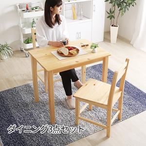 パイン天然木 ダイニングテーブルセット 点 (幅79テーブル チェア2脚)  2人掛け ダイニングセット コンパクト 小さい ダイニング3点セット 安い 激安 木製 格安|bikagu
