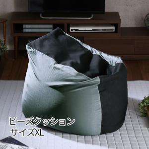 ヘタリにくい新素材 ビーズクッション ビーズソファー 特大 XLサイズ /  大きい 安い おしゃれ 人をダメにするソファー 日本製 ruk 1|bikagu