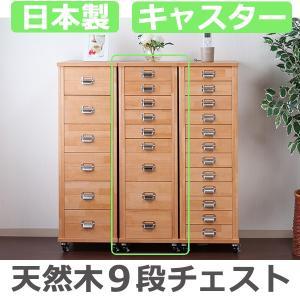 引き出しいっぱい 木製 多段チェスト 9段 完成品 / キャスター付き A4 書類 収納 書類棚 引き出し おしゃれ ruu bikagu