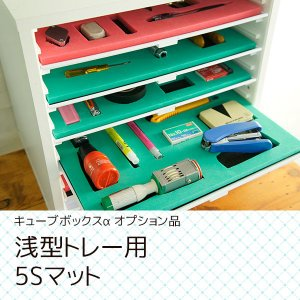 キューブボックスα 浅型トレー用 5Sマット(厚型) / 小物入れ 引き出し 小物収納 ウレタンマット スポンジ 姿置きマット 卓上  ruo 1 bikagu
