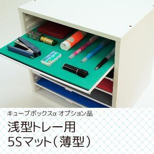小物の整理整頓に♪ キューブボックスα 浅型トレー用 5Sマット (薄型) (7000円以上で送料無料) 小物収納 スポンジ 姿置きマット 卓上トレー 文房具 収納 bikagu