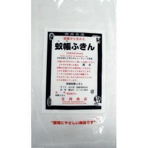 蚊帳ふきん (30枚入り)  /奈良 レーヨン 白 8枚重ね 吉岡商店 台拭き かやふきん ならまちふきん キッチンタオル