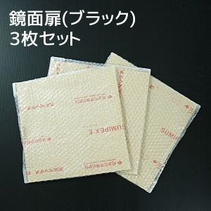 キューブボックスα専用 鏡面扉 (ブラック) (3枚セット)|bikagu
