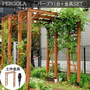 埋め込み金具付き 木製 ガーデンアーチ 190 / ガーデンゲート バラアーチ パーゴラ フラワーア...