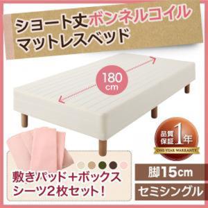 シングルベッドより小さいベッド ボンネルコイル マットレスベッド セミシングル 脚15cm ショート...