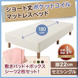 小さめがちょうどいい ポケットコイル 脚付きマットレス セミシングル 脚22cm ポケットコイル / 小さいベッド ショート丈 脚付きマットレスベッド rup 1|bikagu