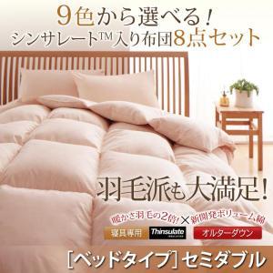 羽毛布団の2倍の暖かさ シンサレート入り 布団セット セミダブル ベッドタイプ 8点セット / 冬用 激安 安い ベッド用 ruq|bikagu