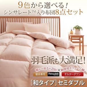 羽毛布団の2倍の暖かさ シンサレート 布団セット セミダブル 和タイプ 8点セット / 激安 安い 冬用 格安 和式 8点 あったか おしゃれ ruu 1|bikagu