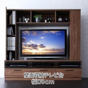 テレビの周りで収まる 壁面収納 テレビ台 幅170 / ハイタイプ テレビボード ウォールナット 50型 32型 rue 11|bikagu