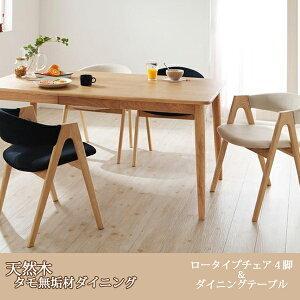 北欧デザイン ダイニング 5点セット Aタイプ / ダイニングテーブル セット  無垢 天然木 引き出し付き おしゃれ 激安 4人掛け ruu|bikagu