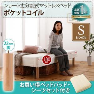 180cmの小さめサイズ 分割式 脚付きマットレス ポケットコイル シングルサイズ 脚22cm / マットレスベッド ショート丈 小さい コンパクト rue 2|bikagu