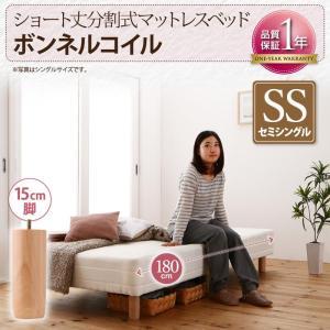 4つの脚の高さが選べる ショート丈 分割式マットレスベッド ボンネルコイル セミシングル 脚15cm / コンパクトベッド 安い 2分割ベッド ruo 1|bikagu