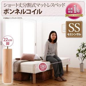 4つの脚の高さが選べる♪ ショート丈 分割式マットレスベッド ボンネルコイル セミシングル 脚22cm  コンパクトベッド 脚長ベッド 高脚ベッド 足付きマットレス|bikagu